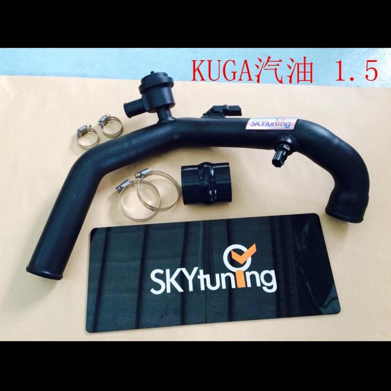 第三代Sky 渦輪鋁管+進氣系統 1.5 Kuga專用