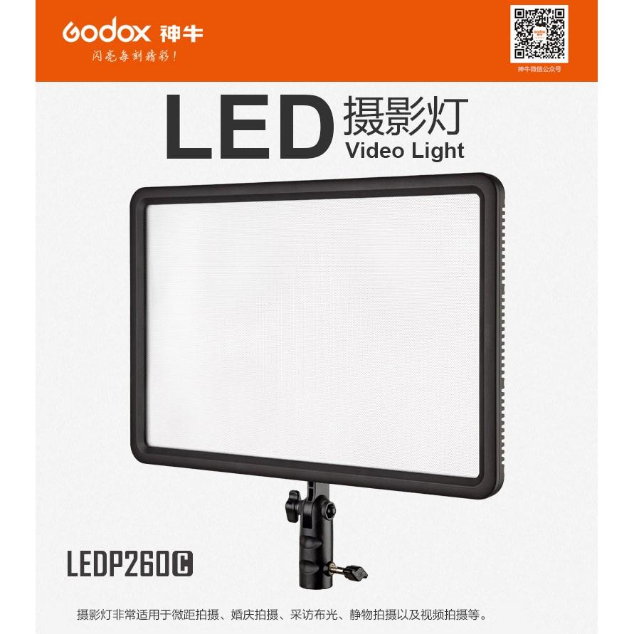 Godox 神牛 LED P260C 128顆LED 可調色溫 超薄型 補光 持續燈 [相機專家] [公司貨]