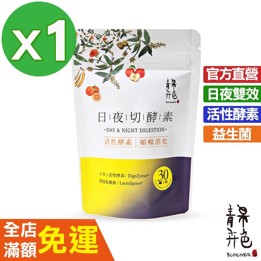 【青果卉色|日夜切酵素】(30顆/袋) | 活性真酵素+專利芽孢乳酸菌 網友好評 超高回購 排便順暢