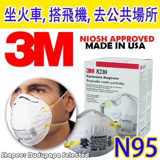 【現貨】3M N95 8210 8210v 8511 9105工業口罩 可保存五年 臺北市