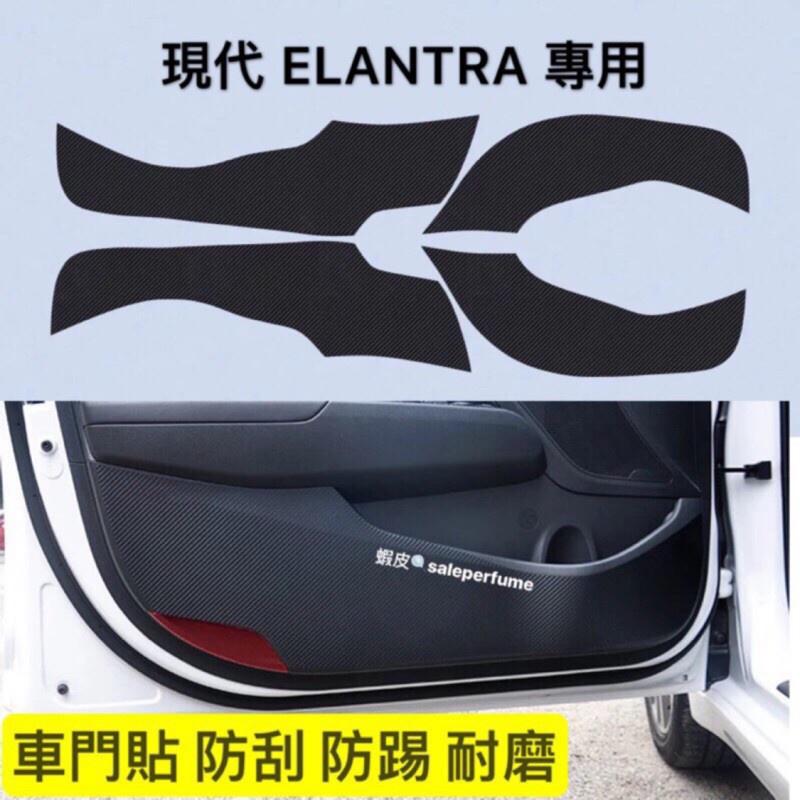 (劍秋)新舊款皆有 現代 ELANTRA 車門貼 防刮 防踢 耐磨 碳纖維卡夢貼片
