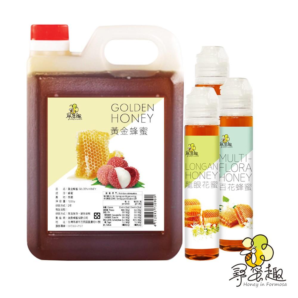 【尋蜜趣】嚴選黃金蜂蜜1200g(贈嚐鮮瓶120g X3入)