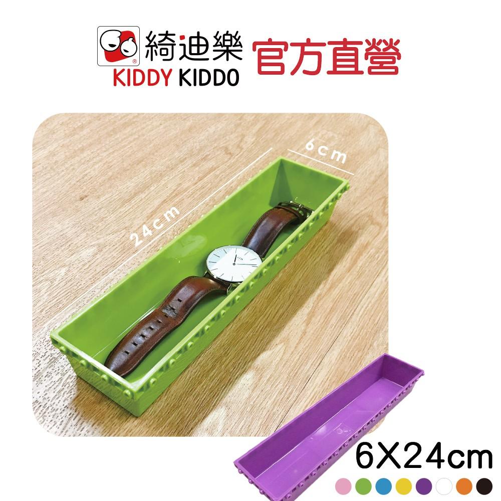 Kiddy Kiddo魔術方盒 6X24收納盒 飾品、抽屜DIY收納好幫手  |綺迪樂官方直營