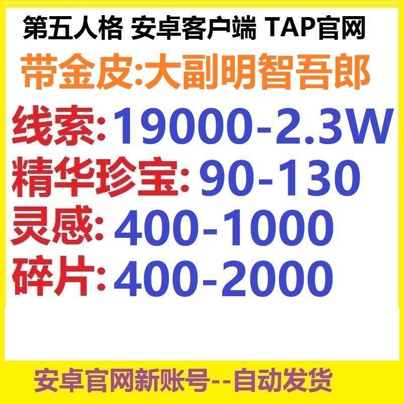 台灣地區 第五人格自抽號安卓官方賬號線索精華開局號蘋果ios皮膚號帳號 遊戲