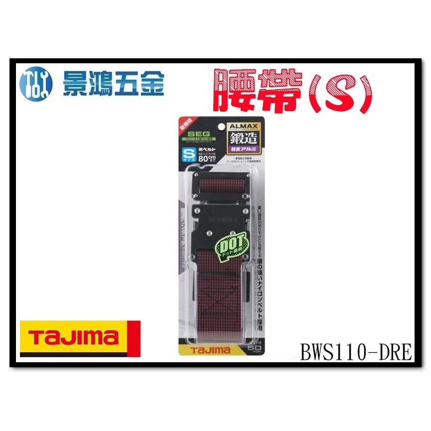 宜昌(景鴻) 公司貨 日本 TAJIMA 田島 鍛造鋁插扣式S腰帶 點點紅 (S) BWS110-DRE 含稅價