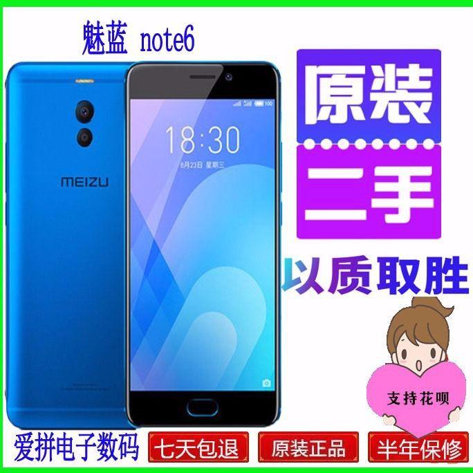 二手魅族手機魅藍note6全網通3移動聯通電信4G智能安卓八核6手機
