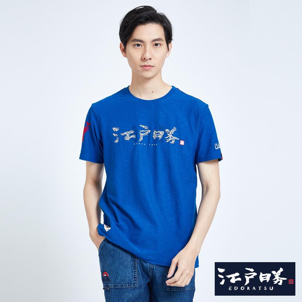 江戶勝 古紋江戶勝LOGO短袖T恤(藍色)-男款