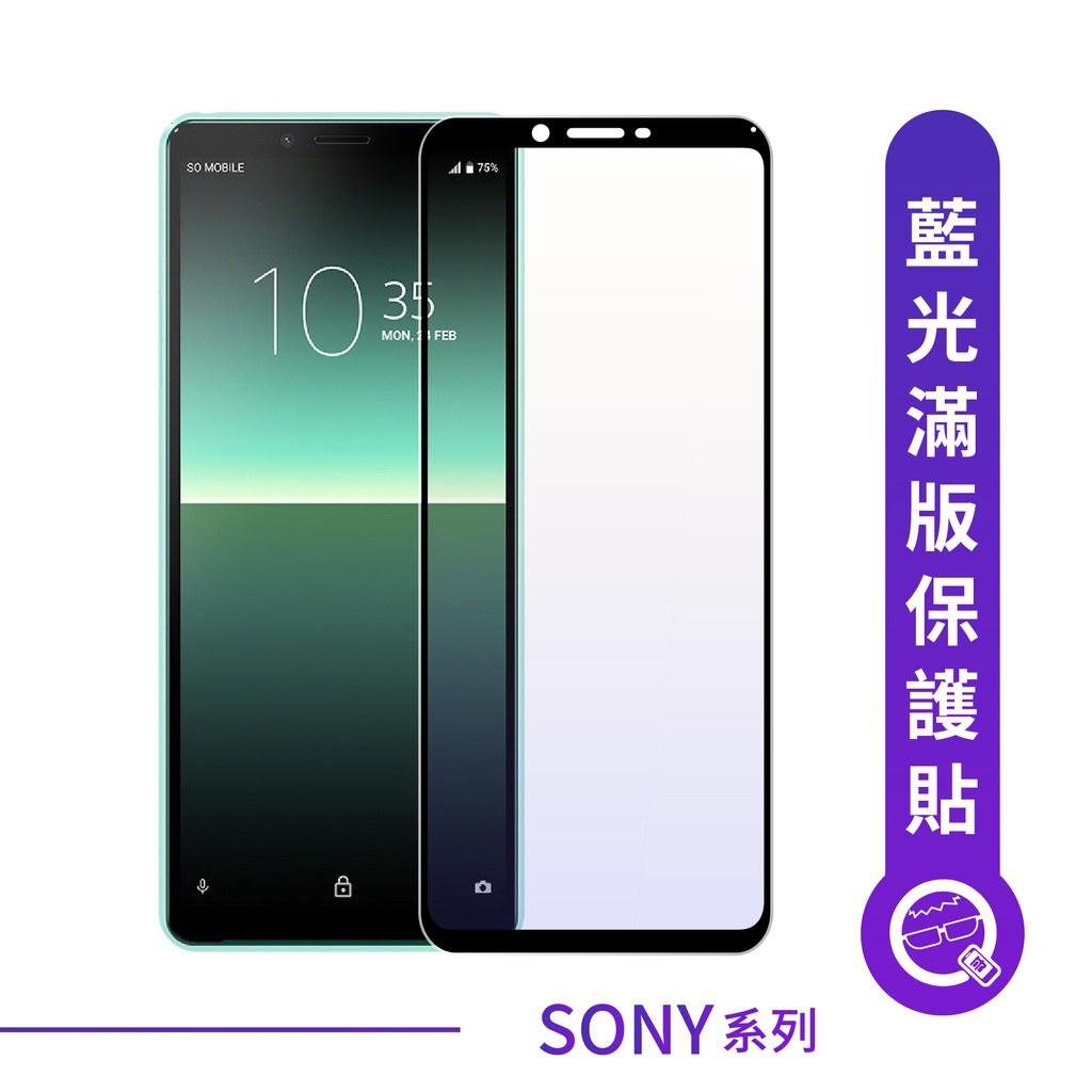 Q哥 抗藍光玻璃貼 滿版保護貼 適用 SONY Xperia 1 II Xperia 10 Xperia 5 P48so