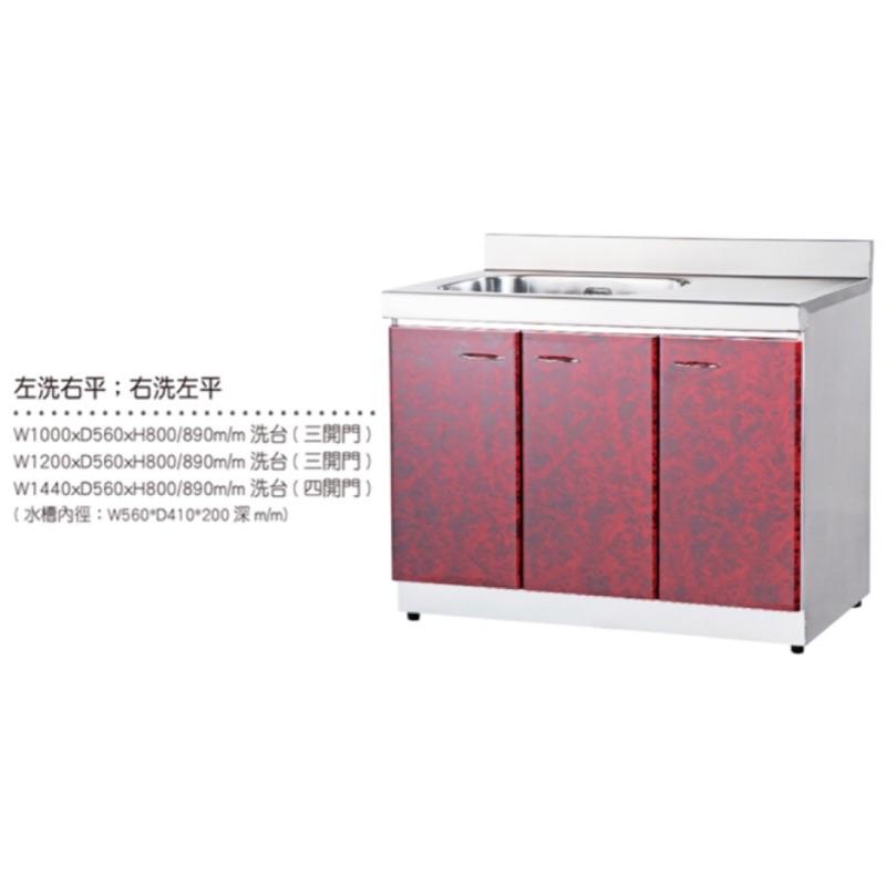 廚具爐具廚房用品 工廠運送到府 不鏽鋼廚具洗台144cm 四門流理台 可洽詢