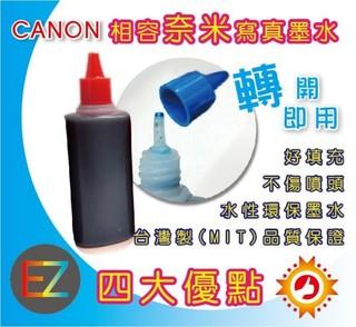 【含稅】CANON 100cc 紅色 奈米寫真 填充墨水 MX347 /  MX357 /  MX497 MP160