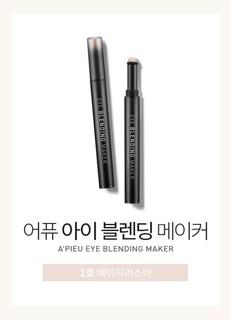 韓國 APIEU 寶石光氣墊眼影棒1g  多款顏色任選~ ✪棉花糖美妝香水✪ 新北市