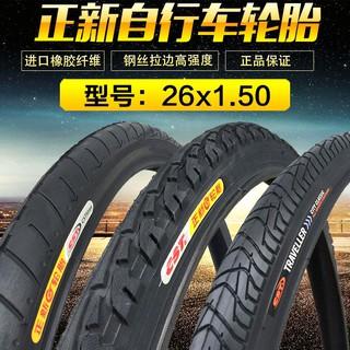 【小小的車商場】新品朝陽輪胎26x1.50外胎26寸自行車胎26X1.5/ 1.75內外胎40-559