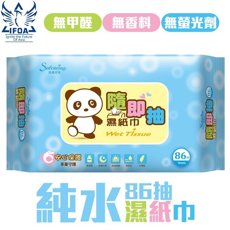 適膚克林純水溼巾86抽【00498】純水濕巾 濕紙巾 嬰兒清潔 無香料 無添加 SGS合格