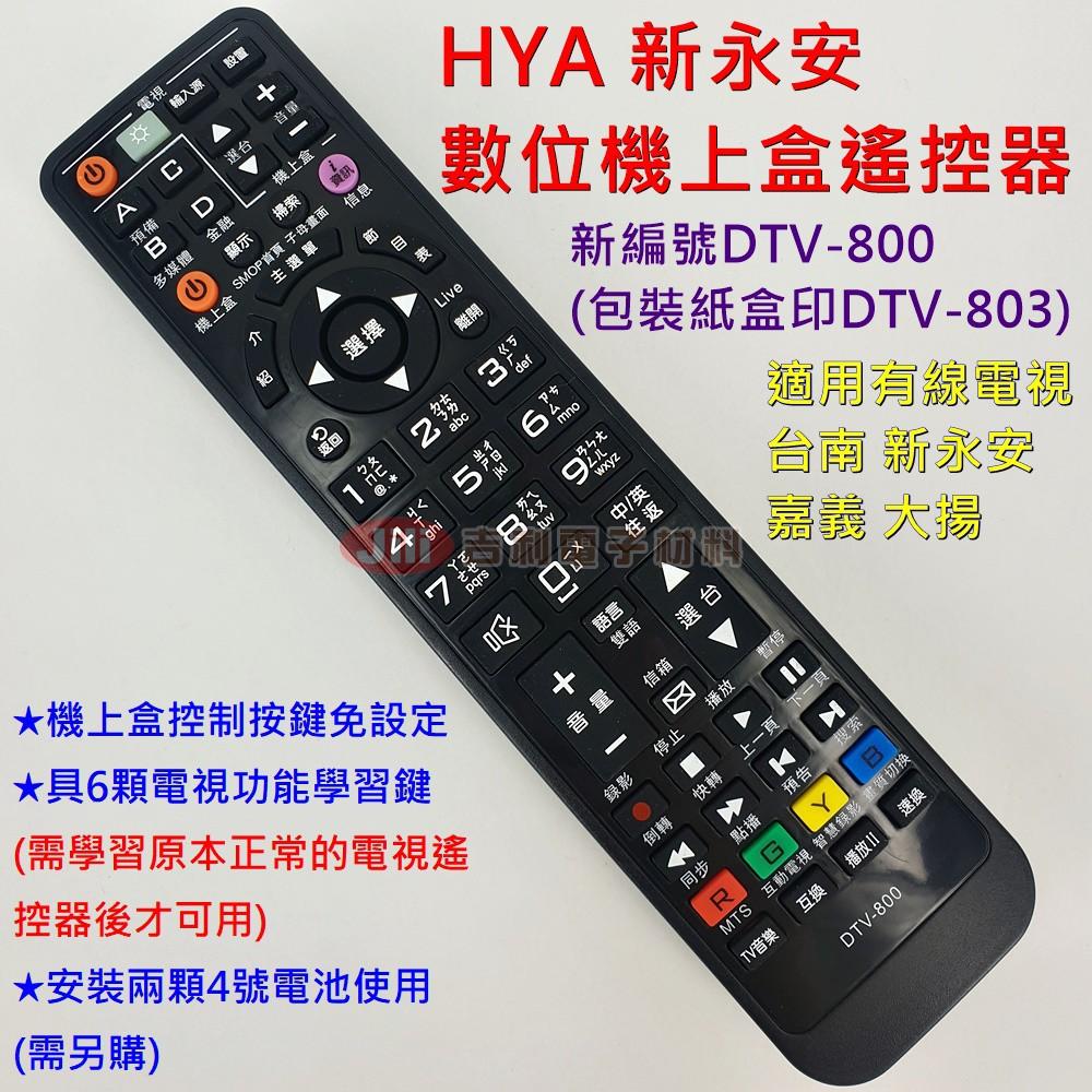 台南HYA 新永安 嘉義 大揚 數位機上盒遙控器 (有6顆學習按鍵)