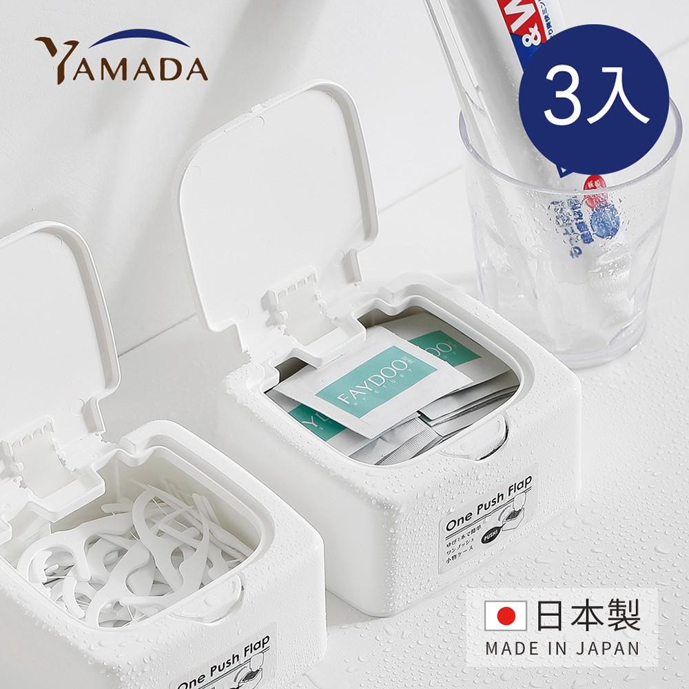 【日本山田YAMADA】日製一指彈蓋多用途小物整理收納盒-3入