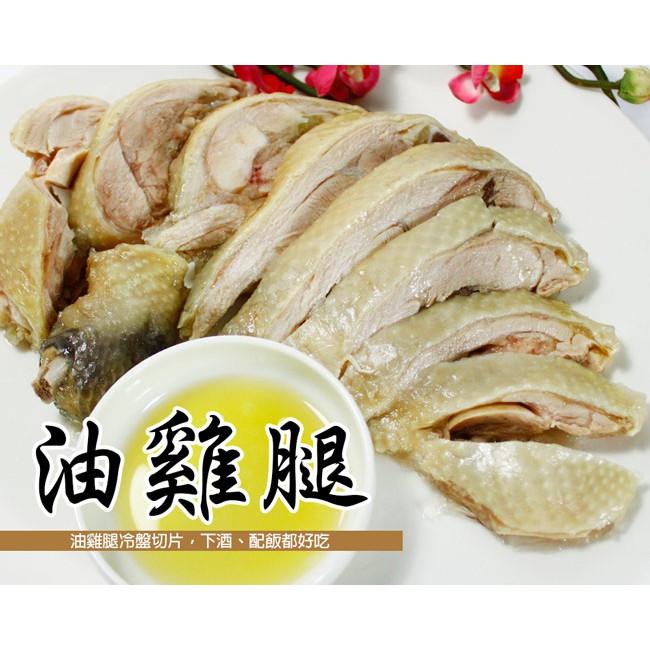 【那魯灣】精饌無骨油雞腿 (350公克/包)