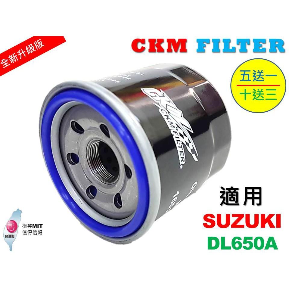 【CKM】鈴木 SUZUKI DL650 DL650A 超越 原廠 正廠 機油蕊 機油芯 機油濾芯 對應 KN-138