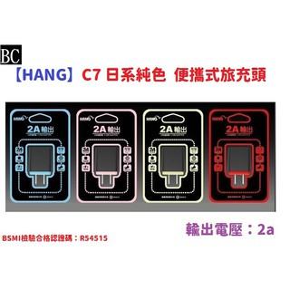 BC【HANG】 C7 日系純色 便攜式旅充頭 商檢認證合格 2A 5V 豆腐充 旅充頭 台中市