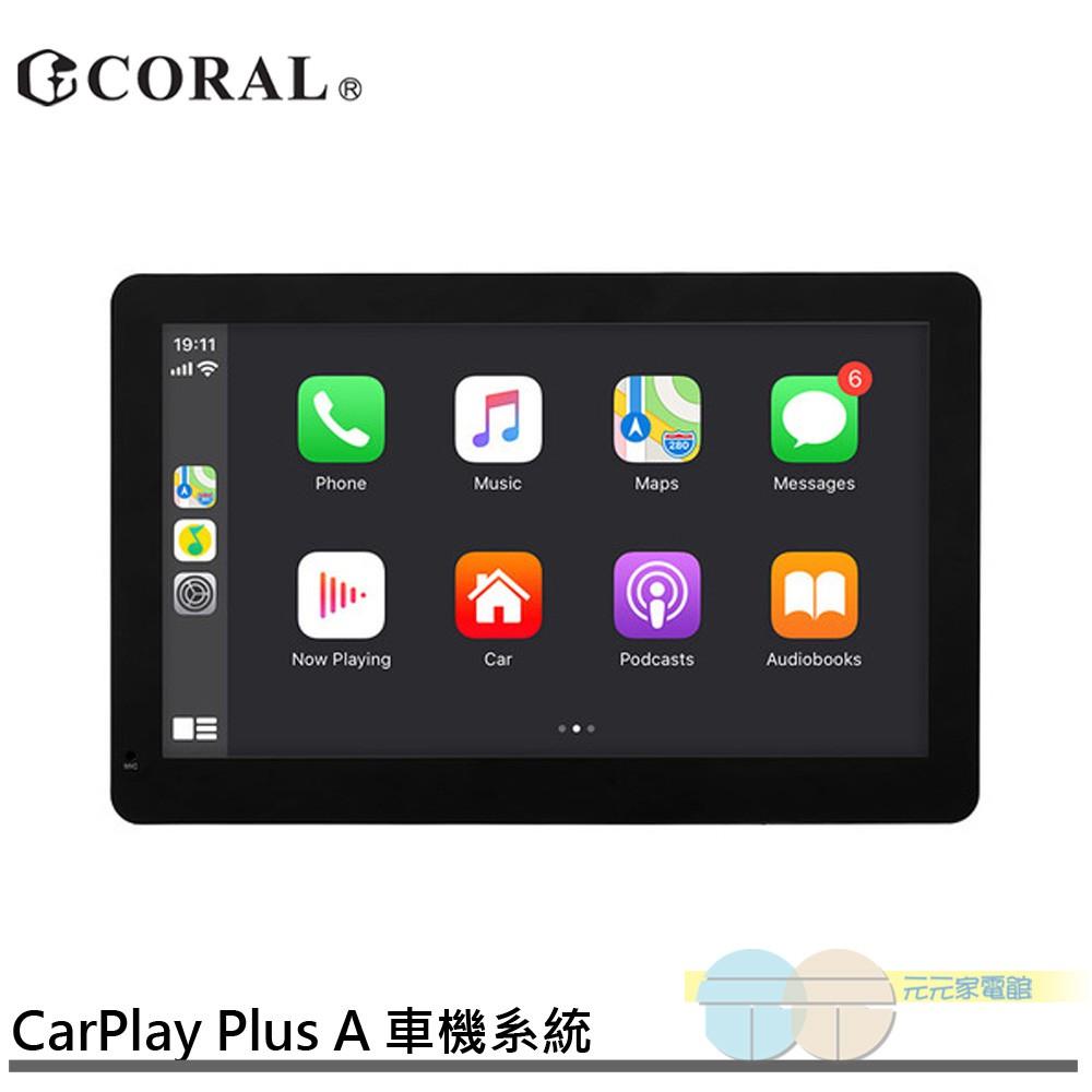 CORAL 可攜式資訊 導航 娛樂整合車機系統 手機投屏 雙系統 CarPlay Plus A