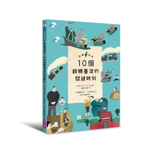 故事臺灣史(10個翻轉臺灣的關鍵時刻)