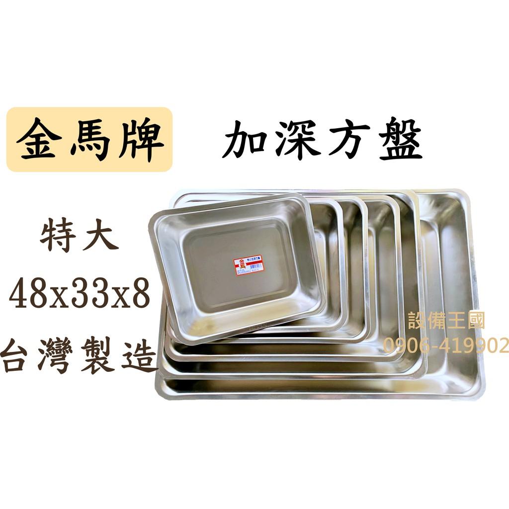 《設備王國》金馬牌加深方盤  特大加深 正304不銹鋼 方盤 四角盤 台灣製造
