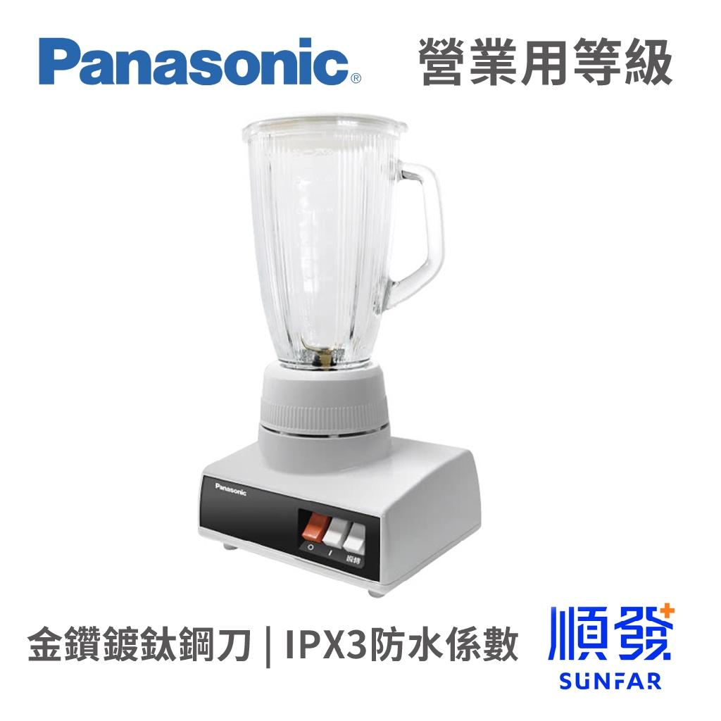 Panasonic 國際牌 MX-V288 1.8L 多功能果汁機