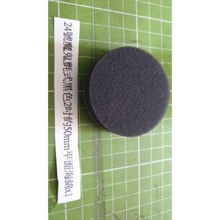 尚溢五金-單賣 24號魔鬼氈式黑色2吋約50mm平面海綿 -過年前衝評價相關主機砂輪機電鑽與轉換接桿請選擇加購或自備喔!