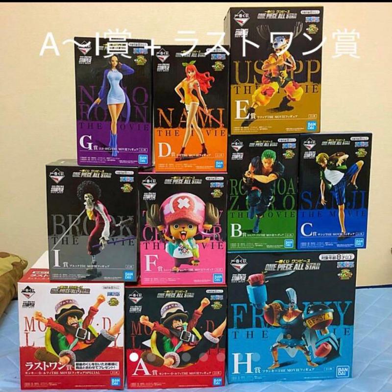 ☜滿妹☞現貨限時免運 日版金證 8月劇場版 ALL STAR 電影版 海賊王 一番賞 A-I賞、最後賞 全套10盒