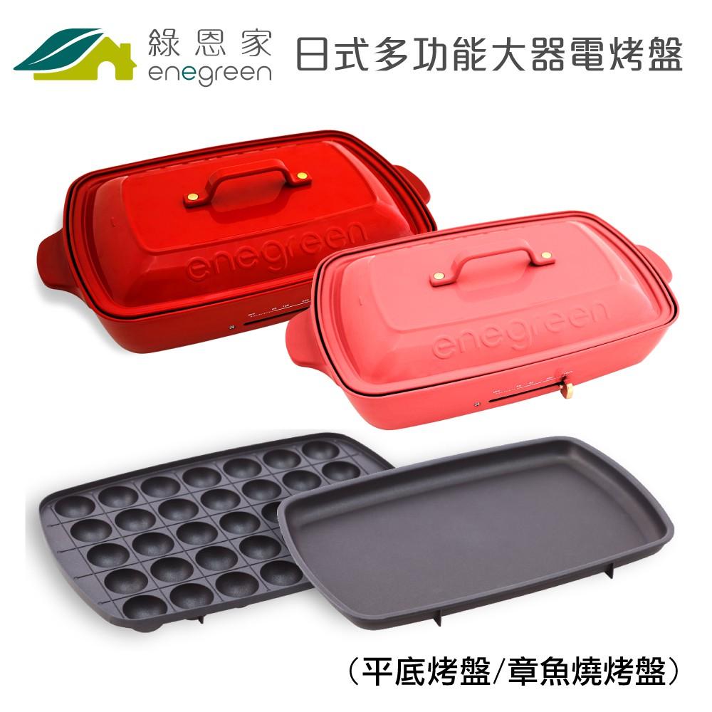 綠恩家enegreen日式多功能烹調大器電烤盤 (經典紅/貝殼粉)