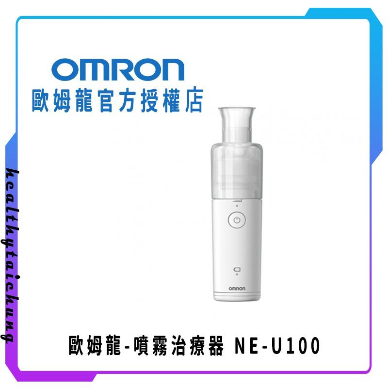 OMRON歐姆龍-噴霧治療器 NE-U100🔥原廠公司現貨🔥【宏康長照醫療用品】
