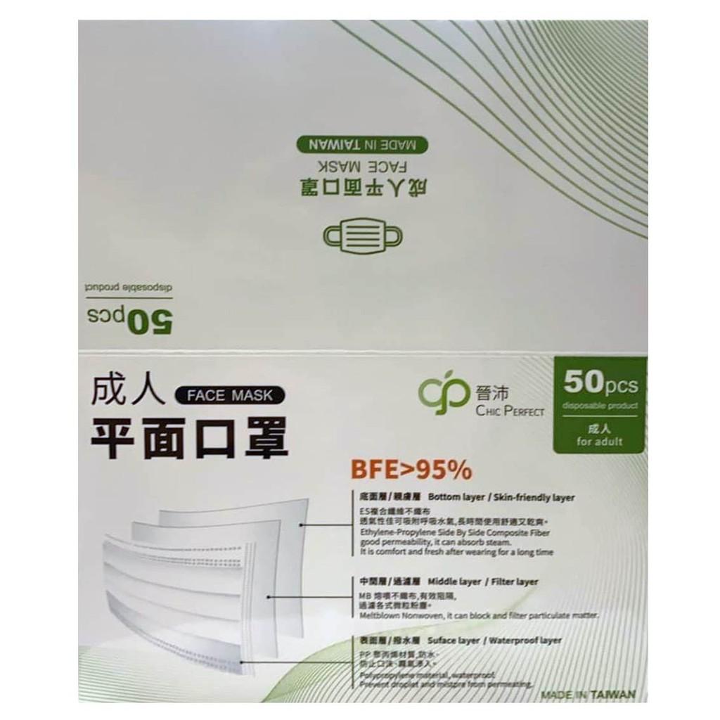 晉沛|【成人/兒童】一般防護型平面口罩(50pcs/盒)醫療口罩