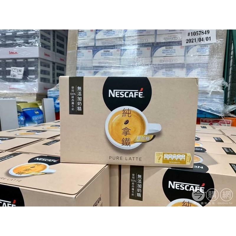 【 祥睿商號 】無糖/無奶精/雀巢咖啡二合一純拿鐵 NESCAFE 代購 Costco 暖暖包 冬天樂飲