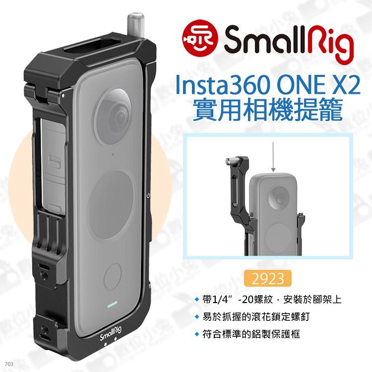 數位小兔【SmallRig 2923 Insta360 ONE X2 相機提籠】承架 兔籠 穩定架 鏡頭蓋 支架 攝像機