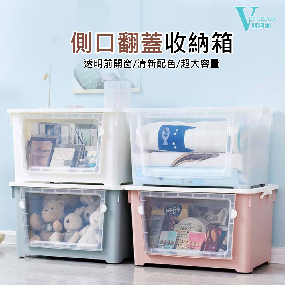 【VENCEDOR】 雙開式收納箱 前開式大容量整理箱 收納箱 置物箱 玩具 衣物 收納整理箱 現貨-滿499免運
