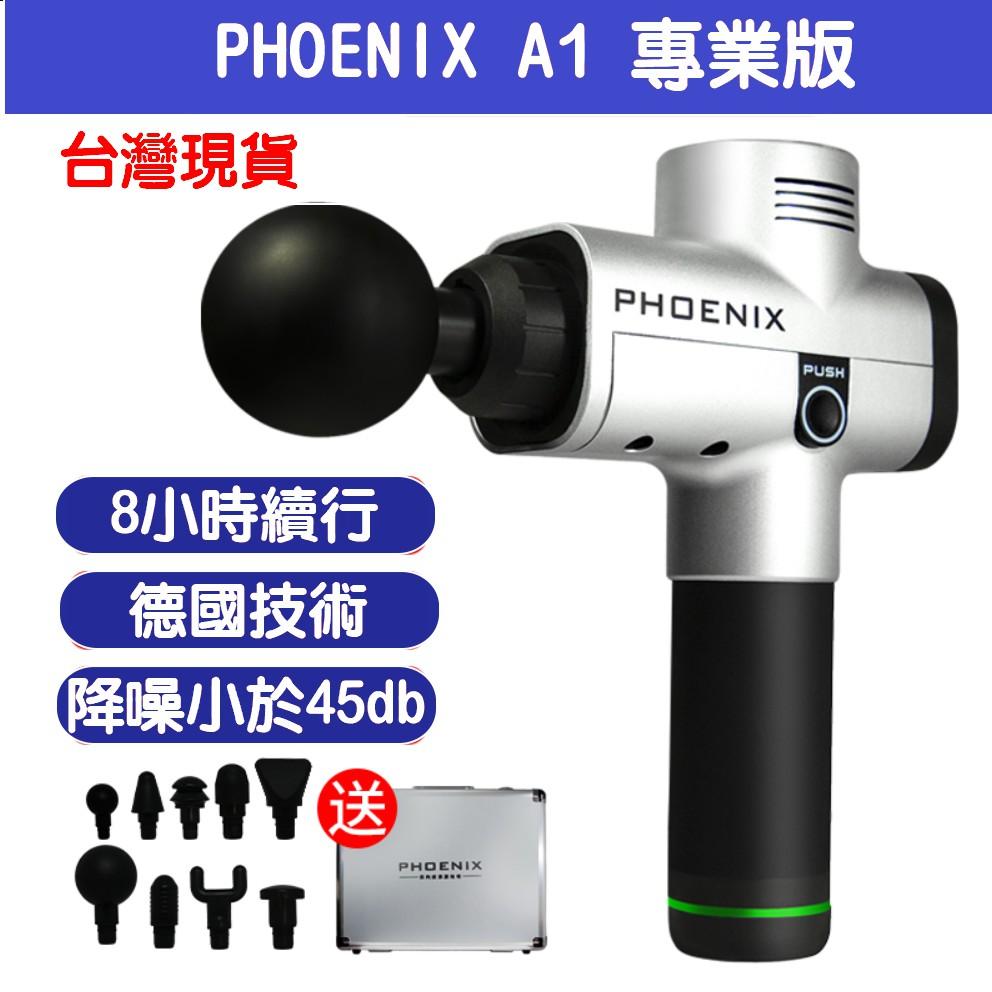 台灣現貨 大胡子 Phoenix A3 A1 A2 專業版 按摩槍  筋膜槍 一年保固