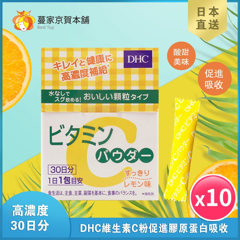 ❤️【🌸蔓家京賀本舖🌸】 日本 DHC 高濃度維他命C粉 30枚入 x10盒組❤️
