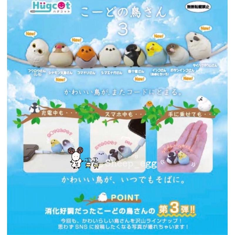 「4月預購款」羊蛋蛋 轉蛋 扭蛋 日版 BANDAI 小鳥充電線裝飾公仔 小鳥 充電線 裝飾 公仔 P3