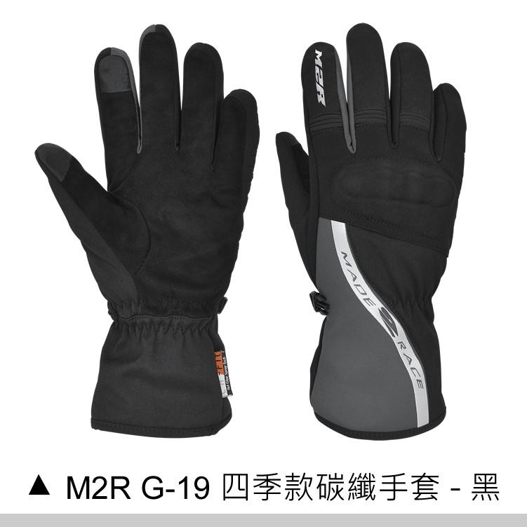 ((( 外貌協會 ))) M2R G19 冬季防水防摔手套( G-19 ) 防風防寒~防水手套/ 黑色(新款上市)
