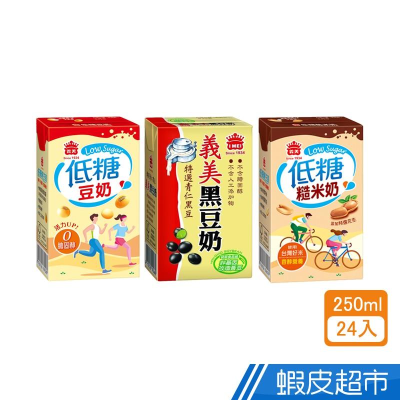 義美低糖豆奶系列 低糖糙米奶/低糖豆奶/黑豆奶 (250mlx24入) 現貨  蝦皮直送