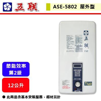 五聯牌--ASE-5802--12公升屋外型熱水器{大廈專用}(含基本安裝)