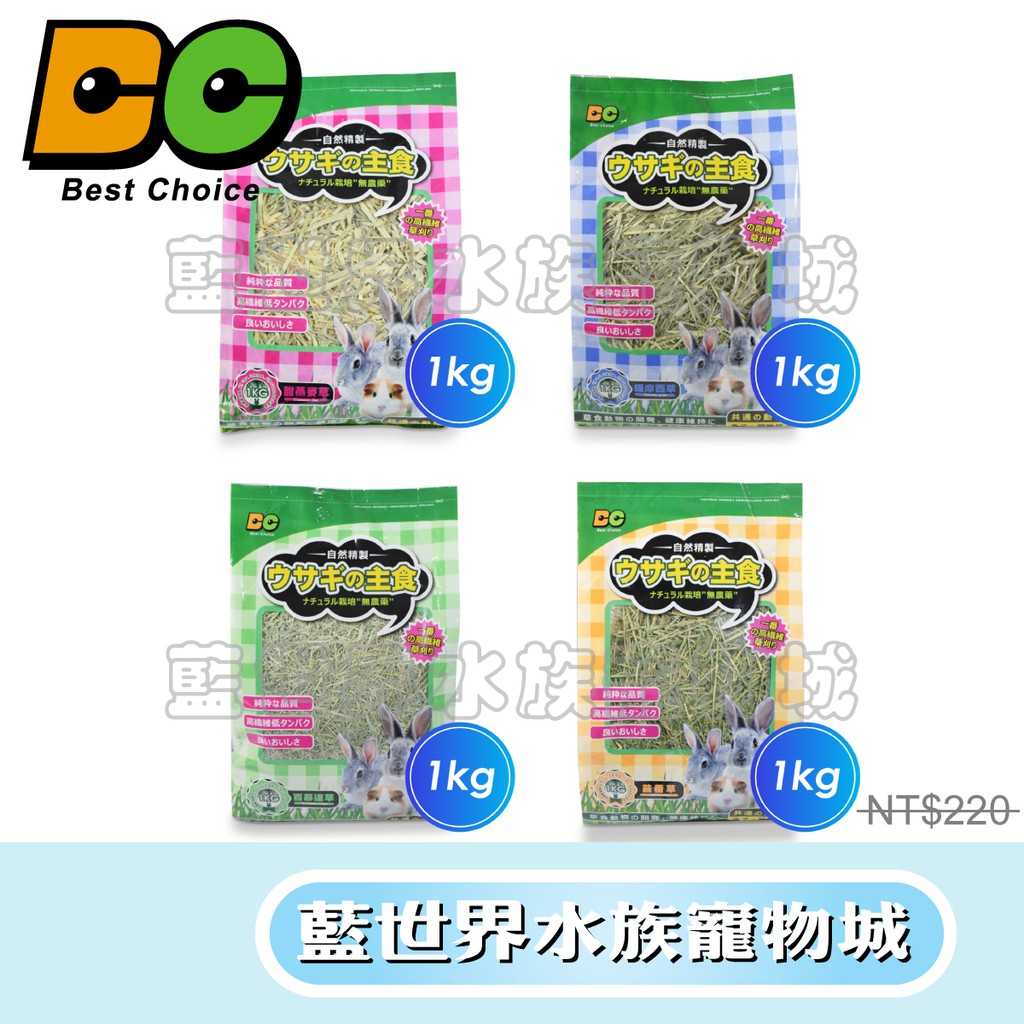 【藍世界】【 BC 】【小型寵物】 天然健康牧草 1kg(適用兔、天竺鼠)