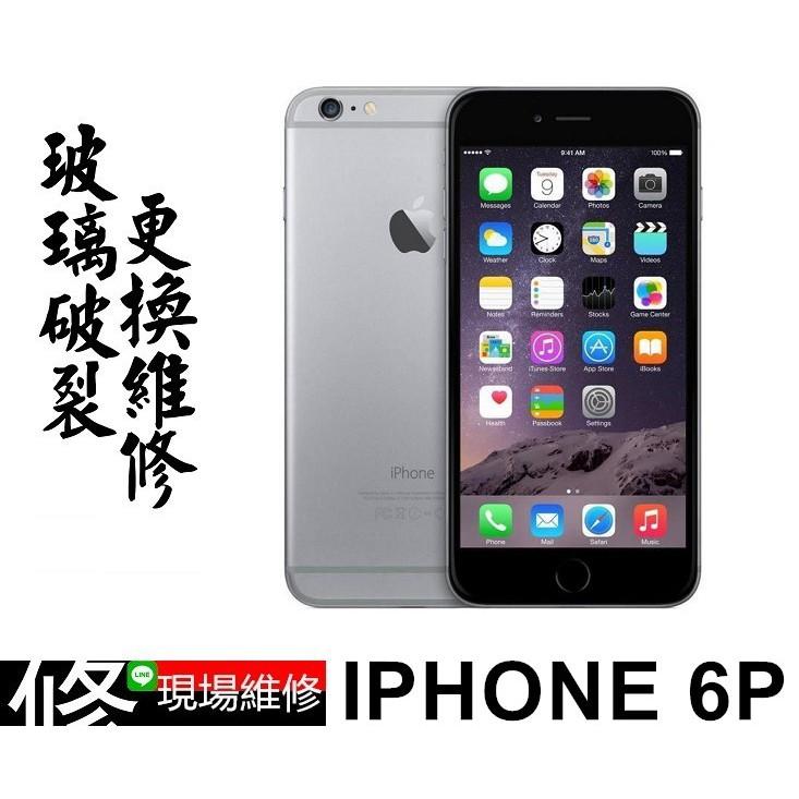 (修手機行動維修車) IPHONE 6 Plus 觸控面板破裂 更換總成 液晶面板維修