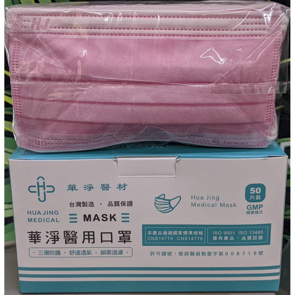 口罩 醫療口罩 醫用口罩 華淨 台灣製造 MD鋼印 附發票 CNS14774