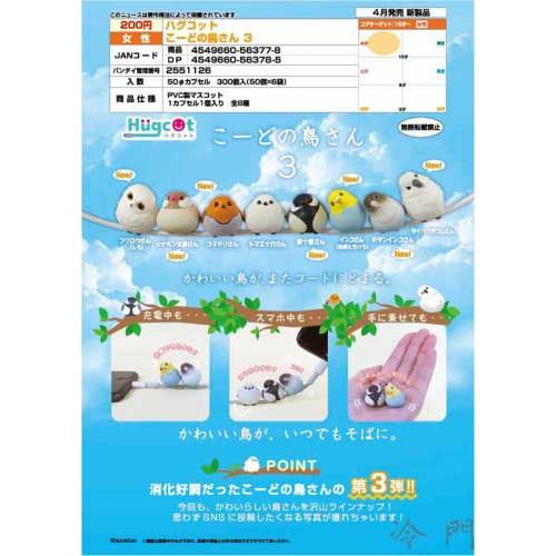 (冷門) 4月預購 轉蛋 扭蛋 萬代 BANDAI 小鳥充電線裝飾公仔 P3 全8款