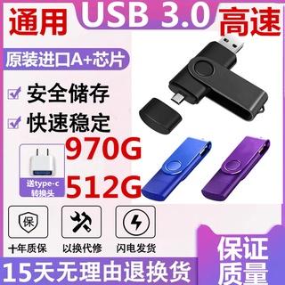 台灣本土發貨-正版超大容量隨身碟 512g手機電腦兩用大容量正版usb3.0高速車載256g防水優盤512gb 3.1 桃園市