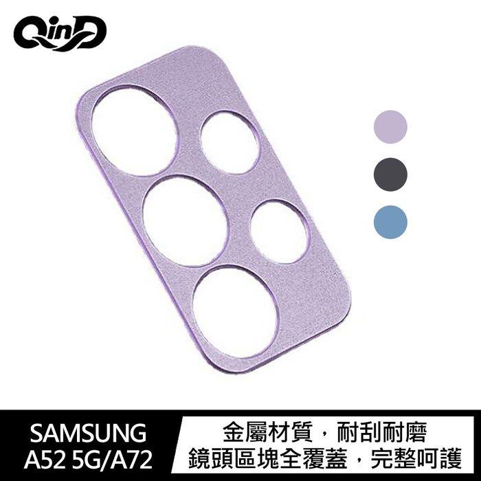 QinD SAMSUNG Galaxy A52 5G/A72 鋁合金鏡頭保護貼