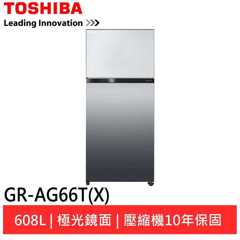 TOSHIBA 東芝608公升雙門-3℃抗菌鮮凍極光冰箱GR-AG66T(X)(輸碼現折5% CJYRE0112)