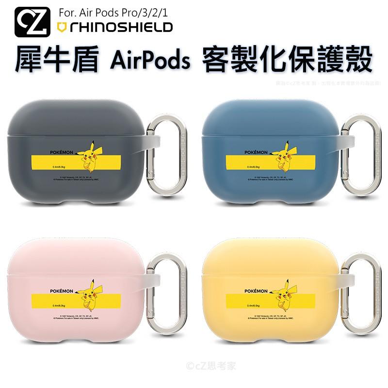 犀牛盾 AirPods 寶可夢 客製化保護殼 (上蓋+下蓋) AirPods Pro 3 2 1代 防摔殼 皮卡丘來了