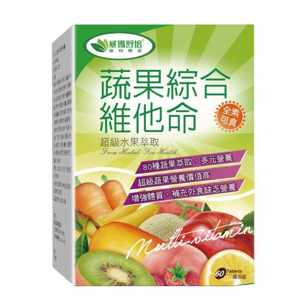 威瑪舒培 蔬果綜合維他命 (60錠/盒)【杏一】