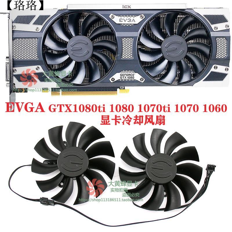 【珞珞】EVGA GTX1080ti 1080 1070ti 1070 1060顯卡冷卻風扇PLA09215B1